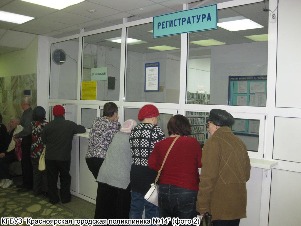 Конкурс регистратура поликлиники