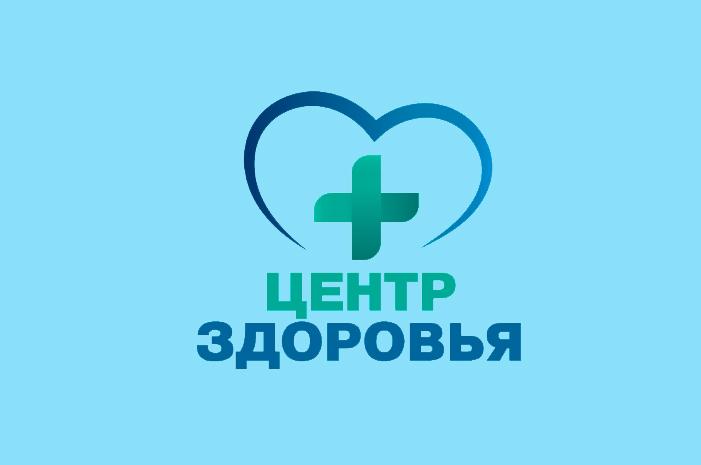 Картинка центр здоровья
